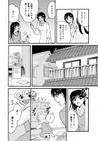 『ゆとのと』第五話 12/23