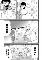 『ゆとのと』第五話 19/23