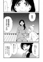 『ゆとのと』第五話「同じ釜の湯に入る」 20/23
