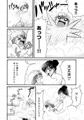 子供目線の描写 「第四話」より(C) Sasa Izumi / LINE
