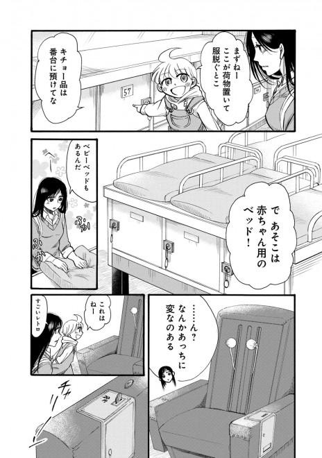 『ゆとのと』第一話 25/46