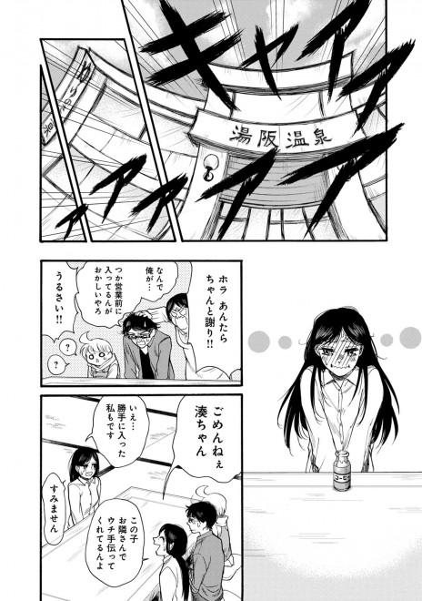 『ゆとのと』第一話 43/46