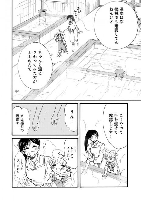 『ゆとのと』第二話 8/46