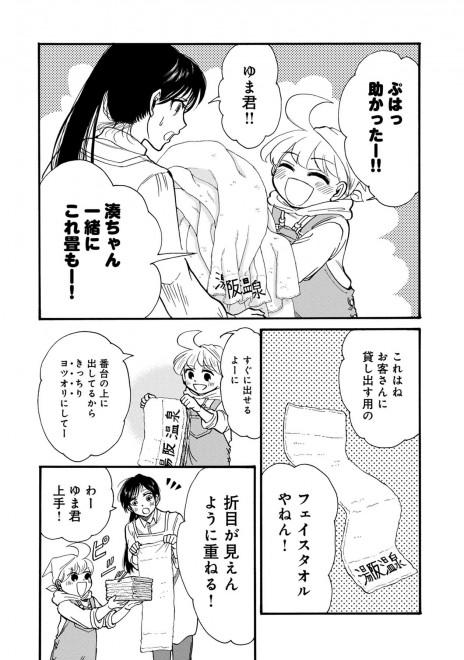 『ゆとのと』第二話 14/46