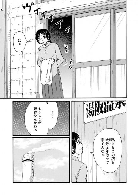 『ゆとのと』第二話 19/46