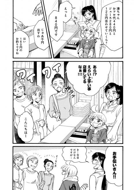 『ゆとのと』第二話 23/46