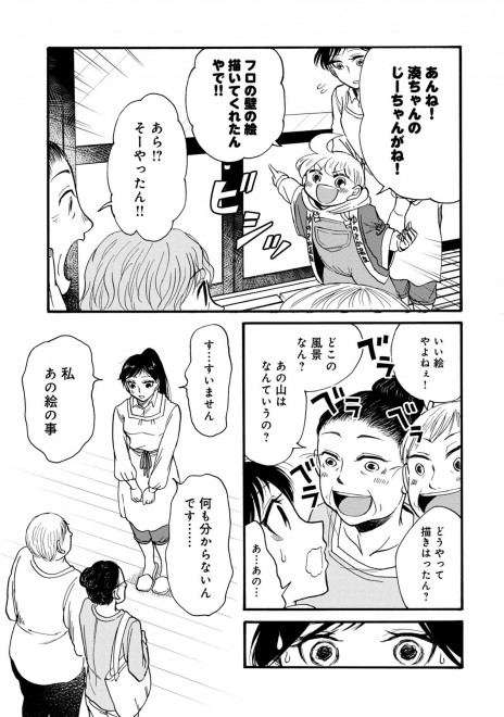 『ゆとのと』第二話 25/46