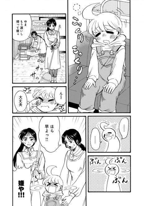 『ゆとのと』第二話「銭湯の道も一歩から」 30/46