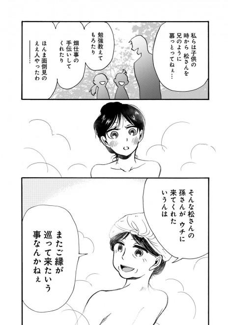 『ゆとのと』第二話「銭湯の道も一歩から」 37/46