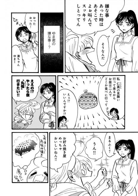 『ゆとのと』第三話 10/30