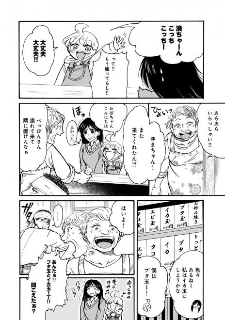 『ゆとのと』第三話 16/30