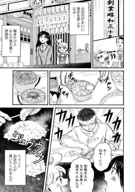 『ゆとのと』第三話「お好みはじっと待て」 17/30