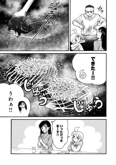 『ゆとのと』第三話 19/30