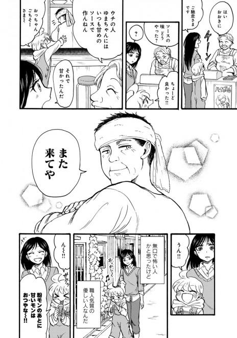 『ゆとのと』第三話 22/30