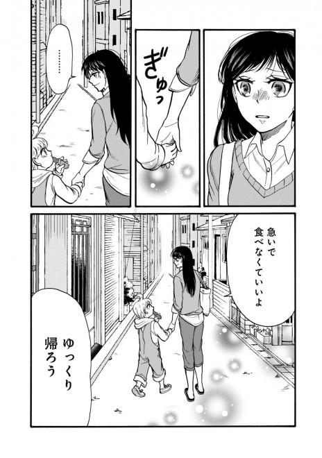 『ゆとのと』第三話 27/30