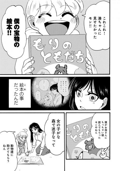 『ゆとのと』第五話「同じ釜の湯に入る」 13/23