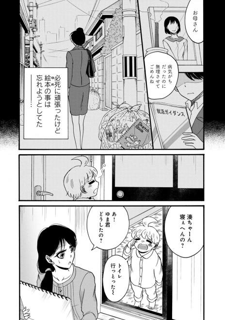 『ゆとのと』第五話 18/23