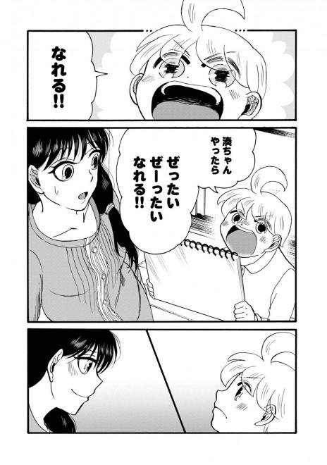 『ゆとのと』第五話 22/23