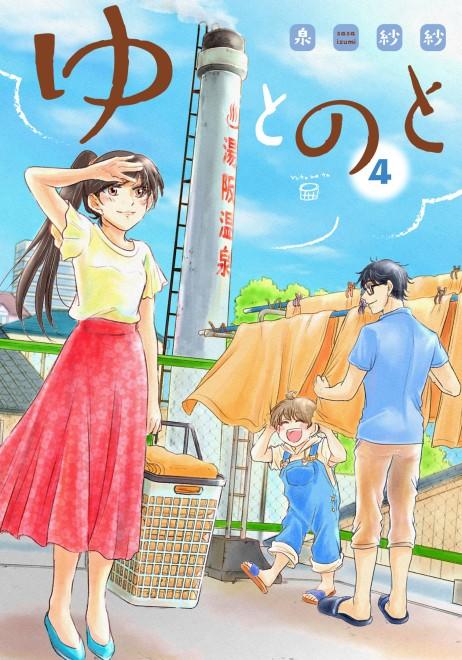 『ゆとのと』単行本 表紙 第四巻は11月15日発売