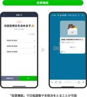 <LINE『OpenChat』使い方>日程調整や多数決をとることができる「投票機能」