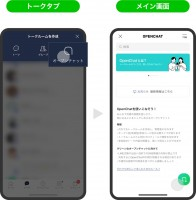<LINE『OpenChat』使い方>メイン画面はLINEトークタブ画面右上の「トークルームを作成」から入ることができる