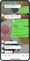 <LINE『OpenChat』の活用事例>専門領域の情報交換と質問・相談をするトークルーム例