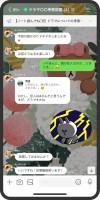 <LINE『OpenChat』の活用事例>特定のテーマで盛り上がるトーク例