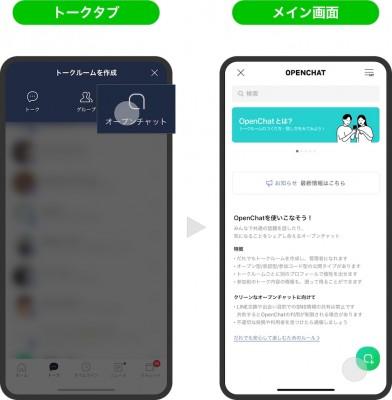 『OpenChat』はLINEのトークタブからメイン画面に遷移できる