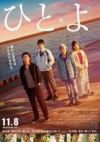映画『ひとよ』(C)2019「ひとよ」製作委員会