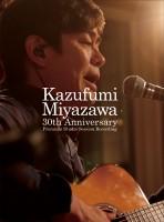 『Kazufumi Miyazawa 30th Anniversary 〜Premium Studio Session Recording 〜』