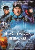 映画『オーバー・エベレスト 陰謀の氷壁』ポスター