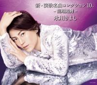 氷川きよしのアルバム『新・演歌名曲コレクション10. −龍翔鳳舞−』(10月22日発売) ※写真は通常盤