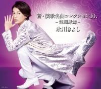 氷川きよしのアルバム『新・演歌名曲コレクション10. −龍翔鳳舞−』(10月22日発売) ※写真は初回限定盤