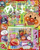 発売中の『めばえ』12月号表紙。ふろくは「アンパンマン ドキドキ クレーンゲーム」