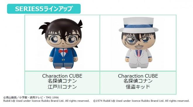 人気キャラクターとルービックキューブを掛け合わせた立体パズル「Charaction CUBE」