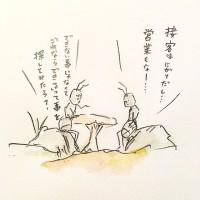働きアリの就職相談2/『ゆるふわ昆虫図鑑』(作者:じゅえき太郎)より