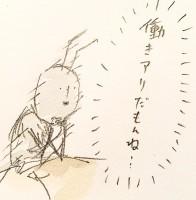 働きアリの就職相談4/『ゆるふわ昆虫図鑑』(作者:じゅえき太郎)より