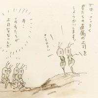 働きアリの内定式2/『ゆるふわ昆虫図鑑』(作者:じゅえき太郎)より