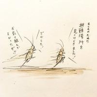 Gのミス2/『ゆるふわ昆虫図鑑』(作者:じゅえき太郎)より