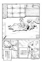 『サバイバー〜破壊される子供たち〜』6/26