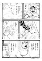 『サバイバー〜破壊される子供たち〜』10/26