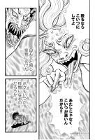 『サバイバー〜破壊される子供たち〜』15/26