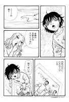 『サバイバー〜破壊される子供たち〜』19/26