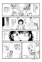 『サバイバー〜破壊される子供たち〜』21/26