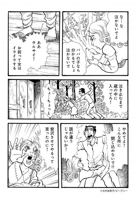 『サバイバー〜破壊される子供たち〜』3/26