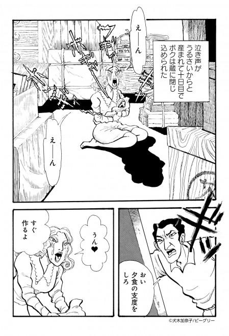 『サバイバー〜破壊される子供たち〜』4/26