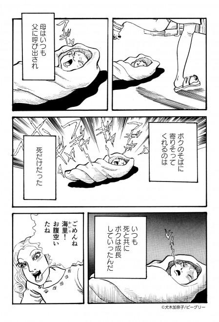 『サバイバー〜破壊される子供たち〜』5/26