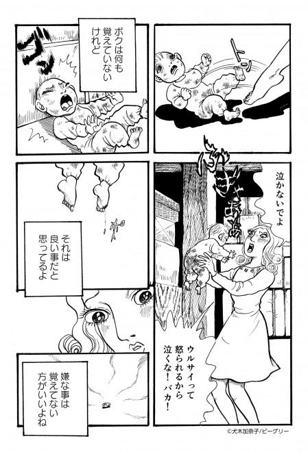 『サバイバー〜破壊される子供たち〜』7/26