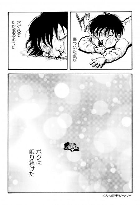 『サバイバー〜破壊される子供たち〜』17/26