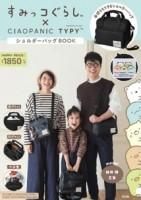 『すみっコぐらし×CIAOPANIC TYPY ショルダーバッグBOOK』発売 バッグを身につける藤井隆&乙葉夫婦